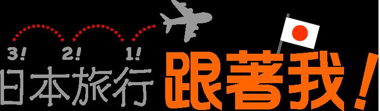 日本旅行跟著我!